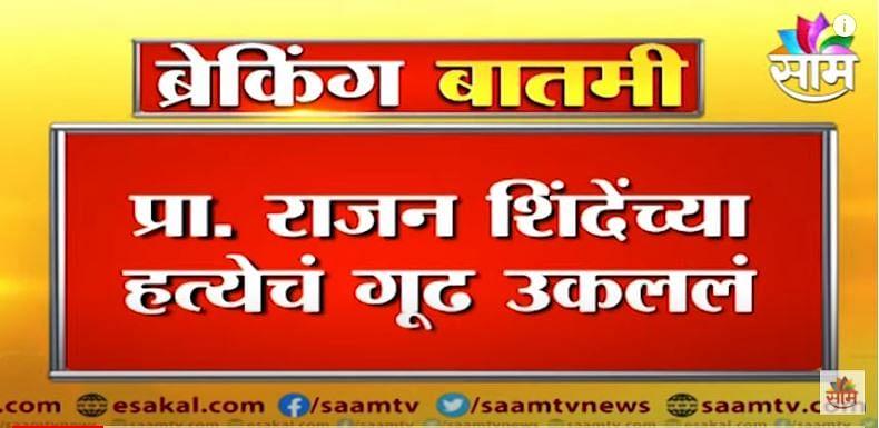 Aurangabad | प्रा. राजन शिंदेंच्या हत्येचं गूढ उकललं | SAAM TV |