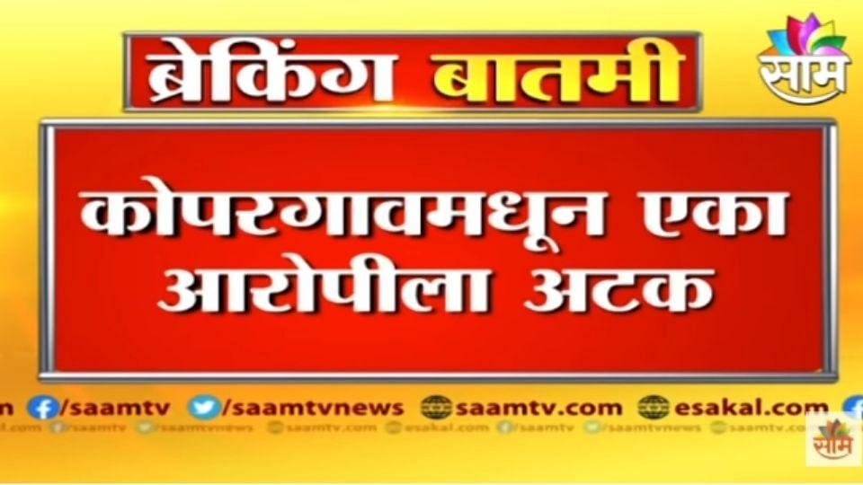 Aurangabad | अखेर त्या नराधमांना अटक, पोलिसांची सिनेस्टाईल कारवाई (Video)