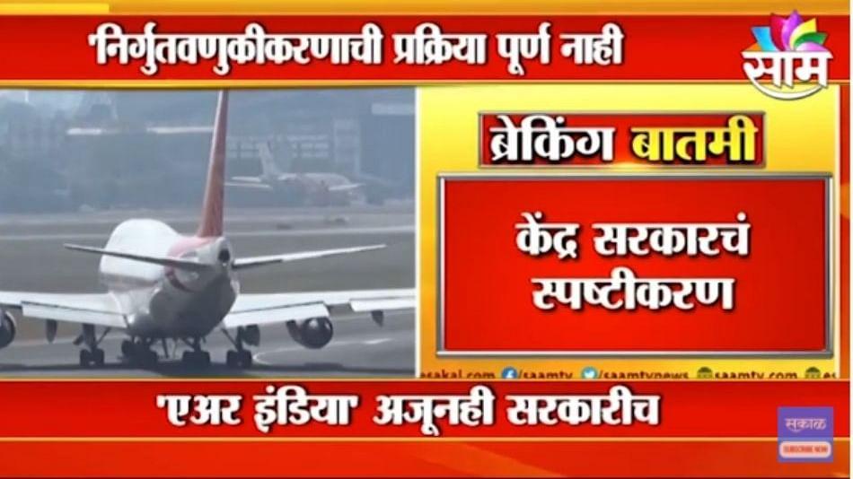 AIR INDIA अजूनही सरकारीच ! पाहा व्हिडीओ | AIR INDIA | Tata Group | Sakal Media |