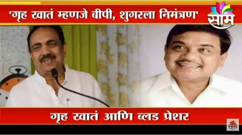 Jayant Patil | गृह खातं म्हणजे बीपी शुगरला निमंत्रण | SAAM TV |
