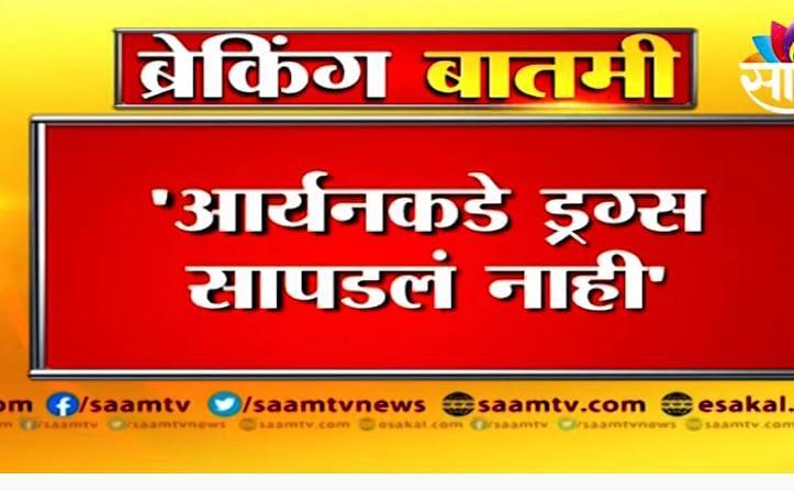 Aryan Khan Breaking | आर्यनकडे ड्रग्स सापडलं नाही !; अॅड. रोहतगी यांचा दावा