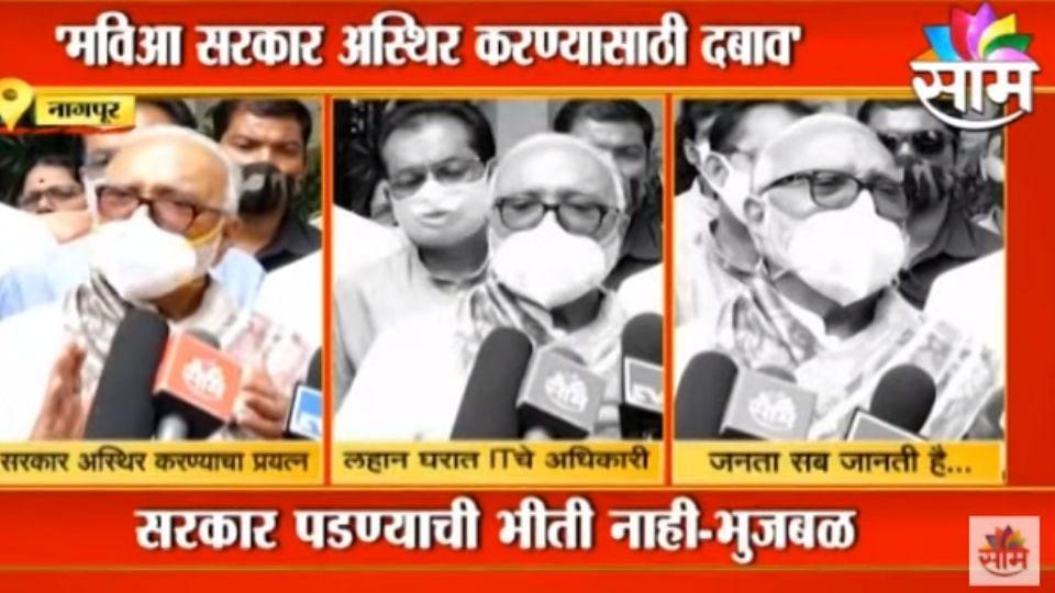 Nagpur | गडचिरोलीत ओबीसी मेळावा, सरकार पडण्याची भीती नाही- भुजबळ (Video)