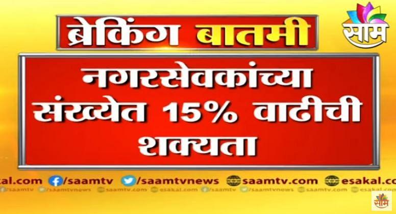 Mumbai | पालिकेतील नगरसेवकांच्या संख्येत वाढ होणार?, राज्य मंत्रिमंडळ बैठकीत निर्णयाची शक्यता