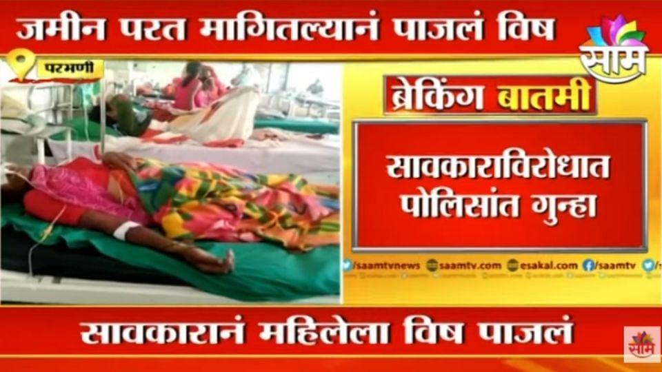 Parbhani Breaking | परभणीत सावकाराने महिलेला पाजले विष! पाहा Video