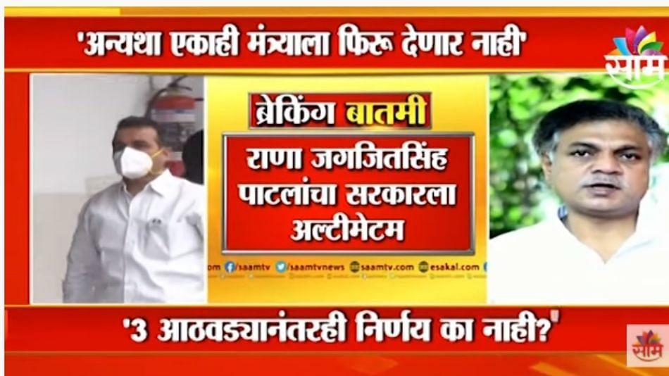 """Ranajagjitsinha Patil   """"शेतकऱ्यांना तात्काळ मदत द्या.., अन्यथा एकाही मंत्र्याला फिरू देणार नाही"""""""