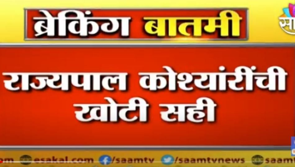 Bhagat Singh Koshyari : राज्यपाल कोश्यारींची खोटी सही, बनावट सहीने विधान परिषद सदस्यपदी निवड