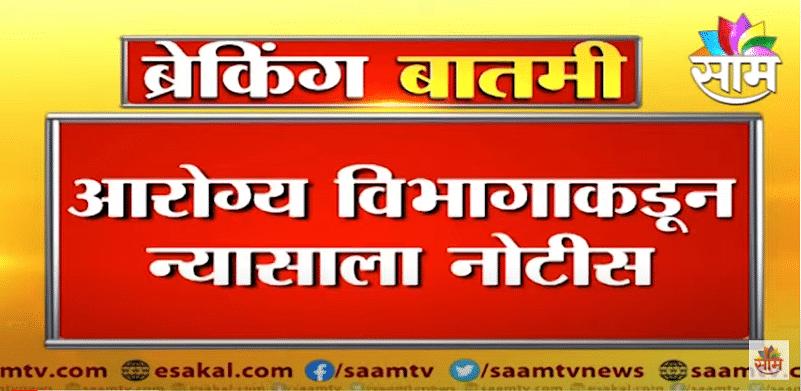 Maharashtra आरोग्य विभागाकडून न्यासाला ही नोटीस ! पाहा Video