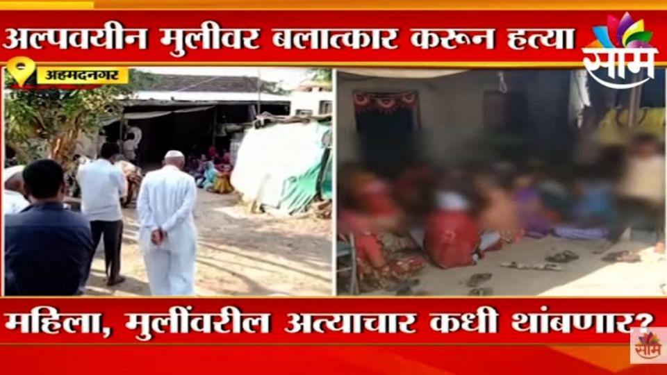 Ahmednagar | महिला, मुलींवरील अत्याचार कधी थांबणार ? | SAAM TV |
