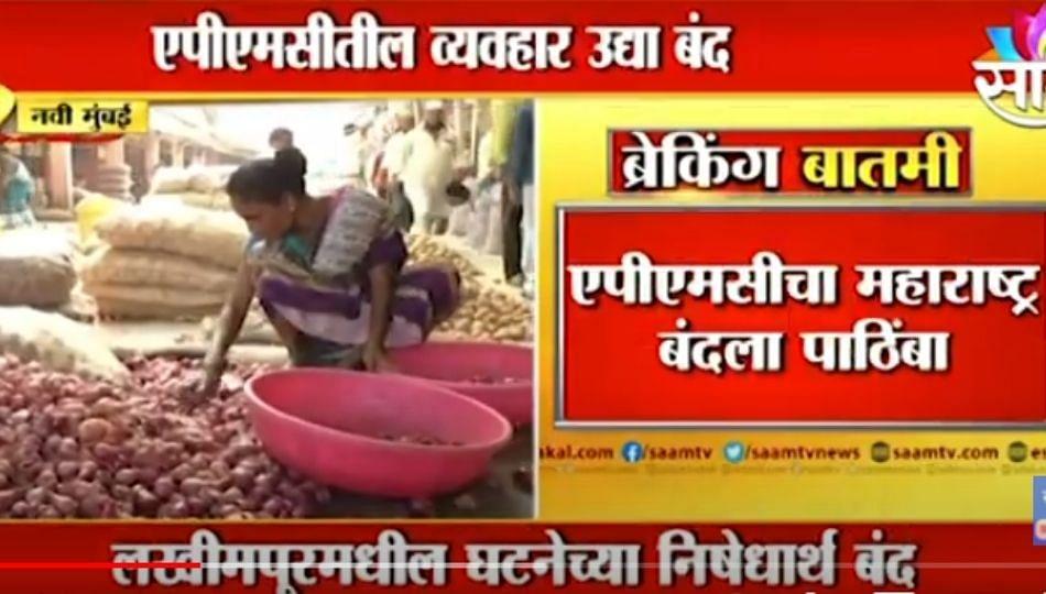 #Lakhimpur | लखीमपूरमधील घटनेच्या निषेधार्थ उद्या नवी मुंबई कृषी उत्पन्न बाजार समिती बंद