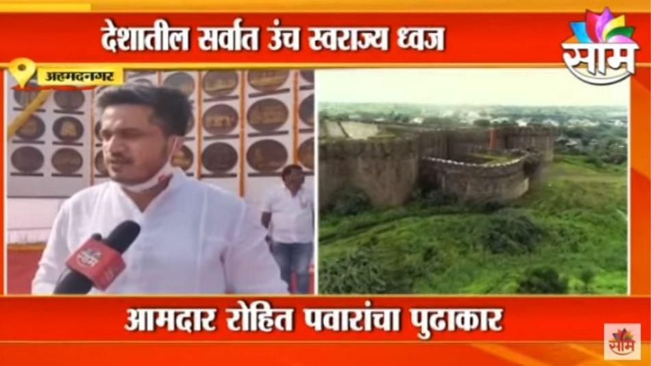#Ahmednagar | देशातील सर्वात उंच स्वराज्य ध्वज, आमदार रोहित पवारांचा पुढाकार..पाहा व्हिडिओ
