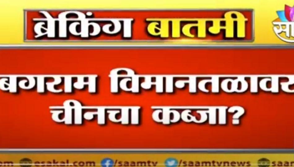 Afghanistan   बगराम विमानतळावर चीनचा कब्जा?...चीनच्या कुरापतीमुळे भारताची चिंता वाढणार?