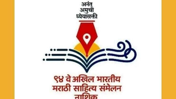 ९४ व्या अखिल भारतीय मराठी साहित्य संमेलनासाठी पुन्हा तारीख पे तारीख...