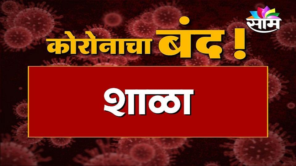 corona virus shut down Maharashtra temple