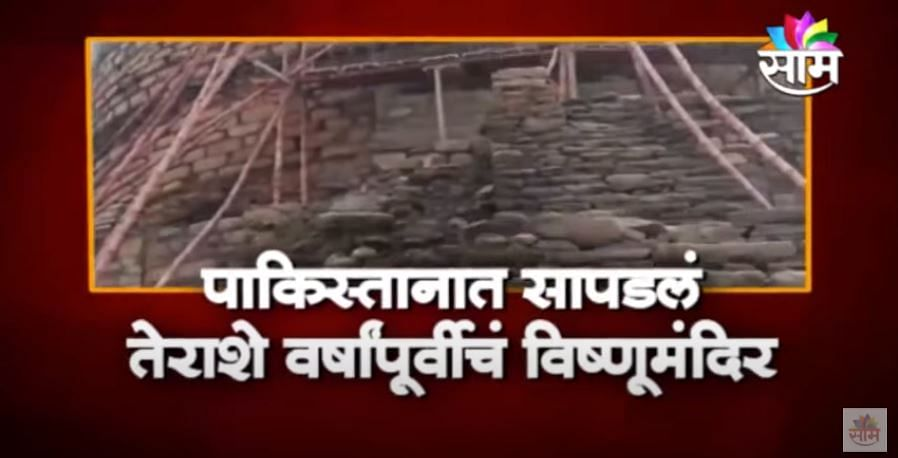 VIDEO   पाकिस्तानमध्ये सापडलं विष्णू मंदिर