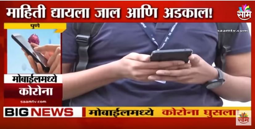 VIDEO | तुमच्या मोबाईलमध्ये कोरोना