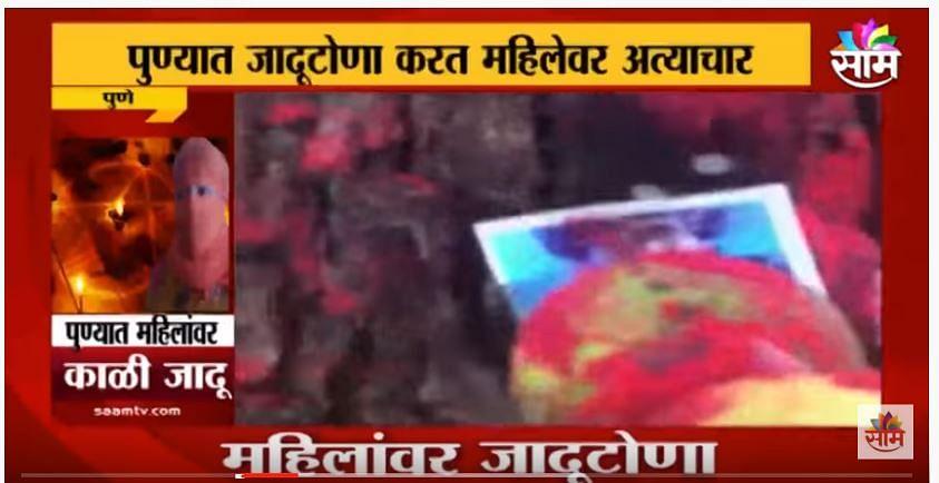 VIDEO| पुरोगामी महाराष्ट्रात चाललंय काय ?