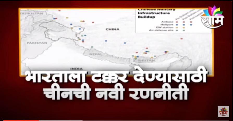 भारतला टक्कर देण्यासाठी चीनची नवी रणनीती, पाहा चीनचा 'हा' घातक डाव