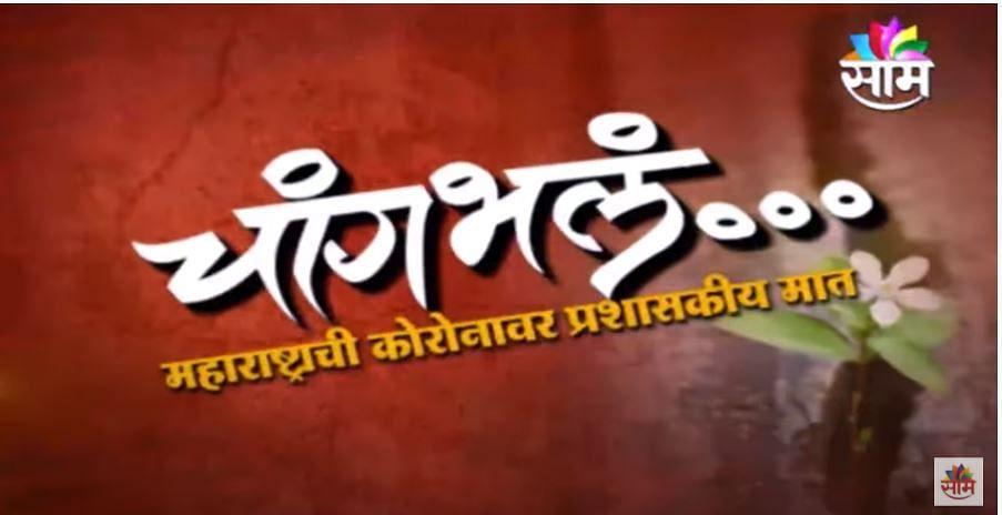 SAAM SPECIAL   चांगभलं! वाईटातही ही चांगली बातमी, महाराष्ट्राच्या प्रशासकीय यंत्रणेचं देशभर कौतुक
