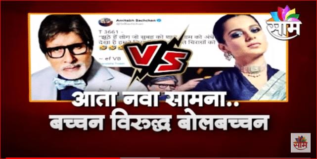 आता नवा सामना.. बच्चन विरुद्ध बोलबच्चन, कंगनाचं नाव न घेता बिग बींचा टोला