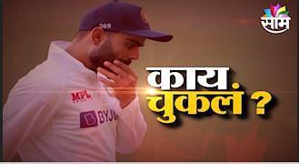 भारतीय क्रिकेट संघाचा मायदेशात झालेल्या पराभवाची कारणं काय? वाचा, विराट कोहलीच्या काय चुका झाल्या?