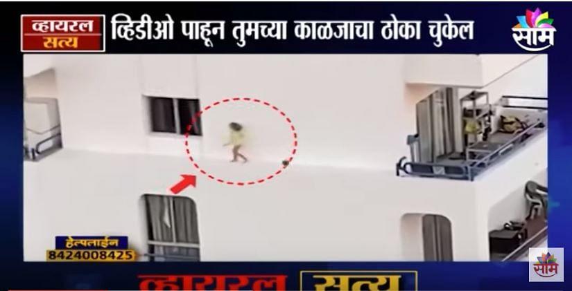 VIDEO | चौथ्या मजल्यावर खिडकीत खेळतेय चिमुरडी