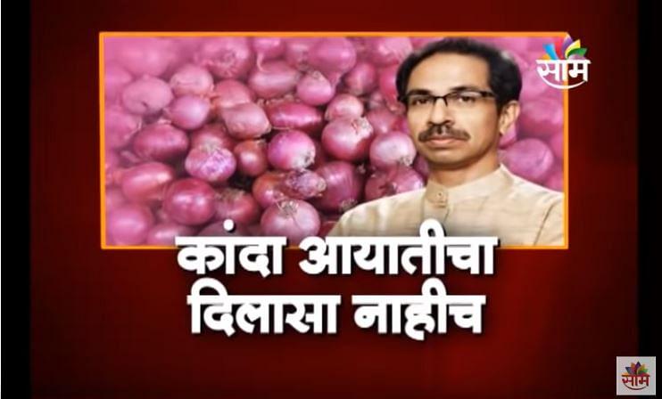 VIDEO | ठाकरे सरकारला कांदा असा रडवणार?