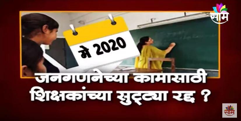 VIDEO   मे महिन्यातल्या शिक्षकांच्या सुट्ट्या रद्द होणार ?
