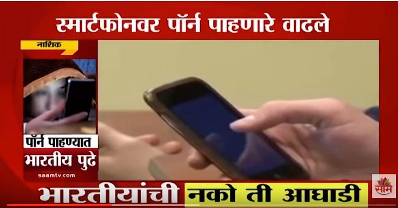 VIDEO   पॉर्न पाहण्यात भारतीय नंबर वन