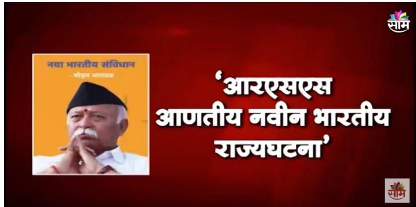 VIDEO   आरएसएस आणतीय नवीन भारतीय राज्यघटना?