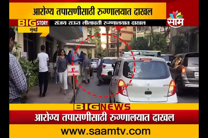 VIDEO । संजय राऊत लीलावती रुग्णालयात दाखल