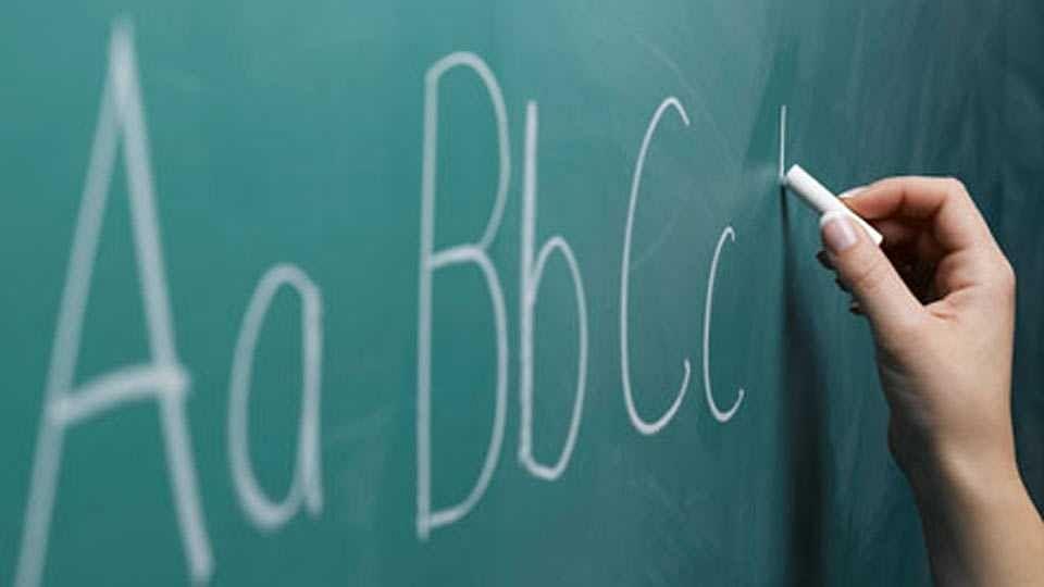 शिक्षक भरती 3 फेब्रुवारीपासून निश्चित...अखेर मुहुर्त लागला