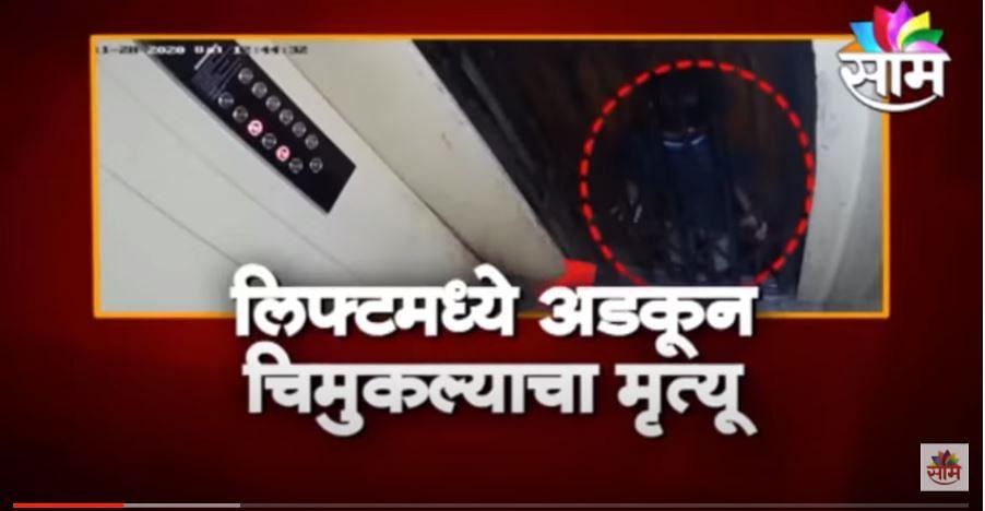 VIDEO | लिफ्टमध्ये अडकुन चिमुकल्याचा मृत्यु, पालकांनो असा निष्काळजीपणा करु नका!