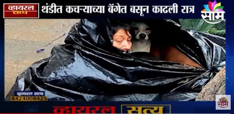 VIDEO   भिकारी महिलेने कचऱ्याच्या बॅगेत बसून काढली रात्र,ह्हिडिओ होतोय तुफान व्हायरल