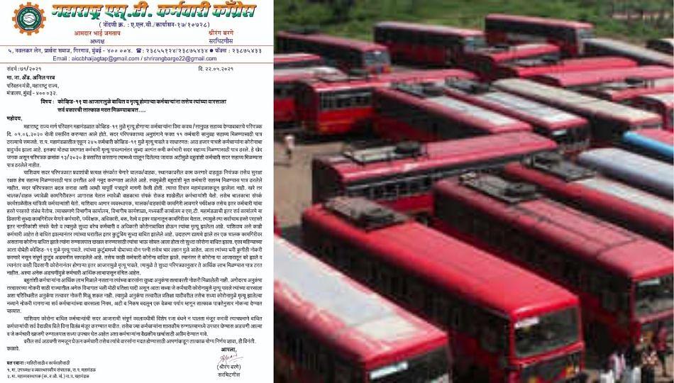 आता तरी मृतांच्या वारसांना मदत द्या; महाराष्ट्र एस.टी.कर्मचारी काँग्रेसची मागणी
