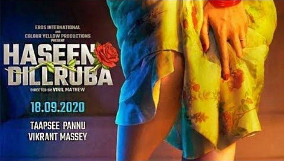 तापसी पन्नूच्या 'हसीन दिलरुबा' चित्रपटाचा टिझर लाँच; पाहा VIDEO