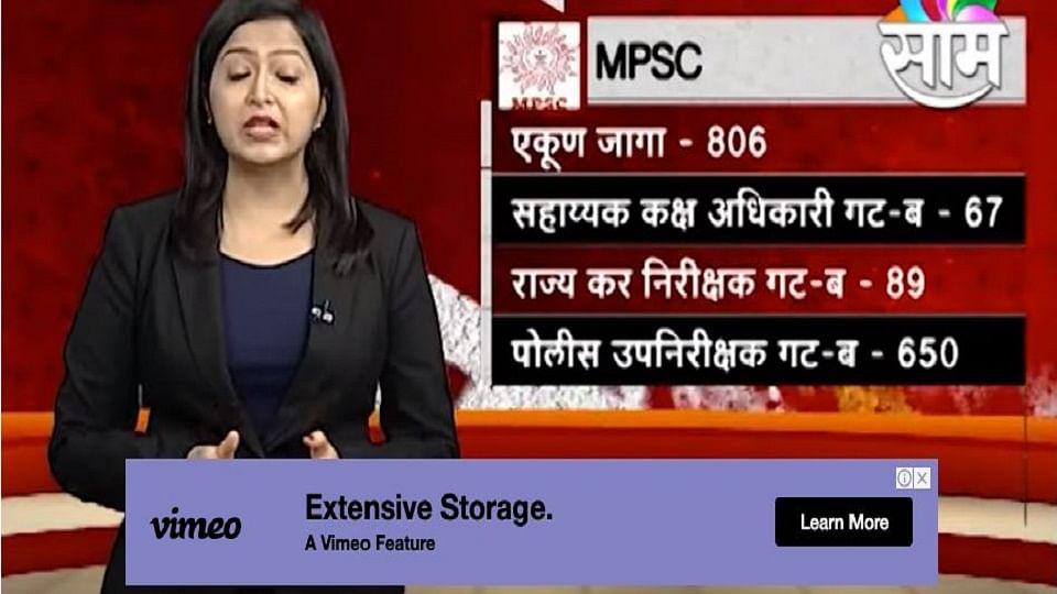 महाराष्ट्र लोकसेवा आयोग(MPSC)च्या या जागांसाठी परिक्षा