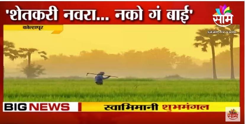 VIDEO | 'शेतकरी नवरा... नको गं बाई'