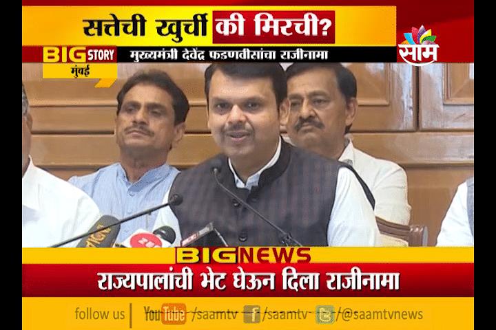 VIDEO | राजीनामा दिल्यानंतरही मुख्यमंत्री फडणवीसच