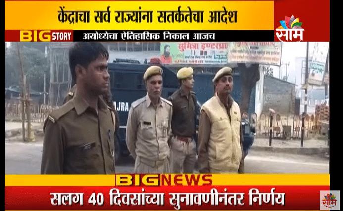LIVE | अयोध्येच्या निकालाच्या पार्श्वभूमीवर दिल्लीत कशी आहे सुरक्षा व्यवस्था?