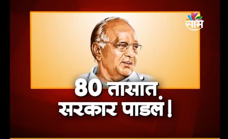 VIDEO | 80 वर्षांच्या पैलवानाने; 80 तासांत सरकार पाडलं !
