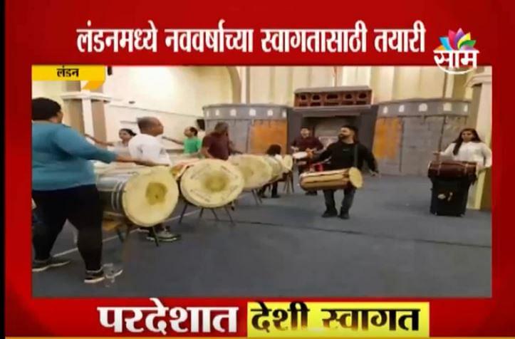 VIDEO | लंडनमधल्या नववर्ष स्वागत यात्रेत महाराष्ट्र मंडळाचे ढोल पथक
