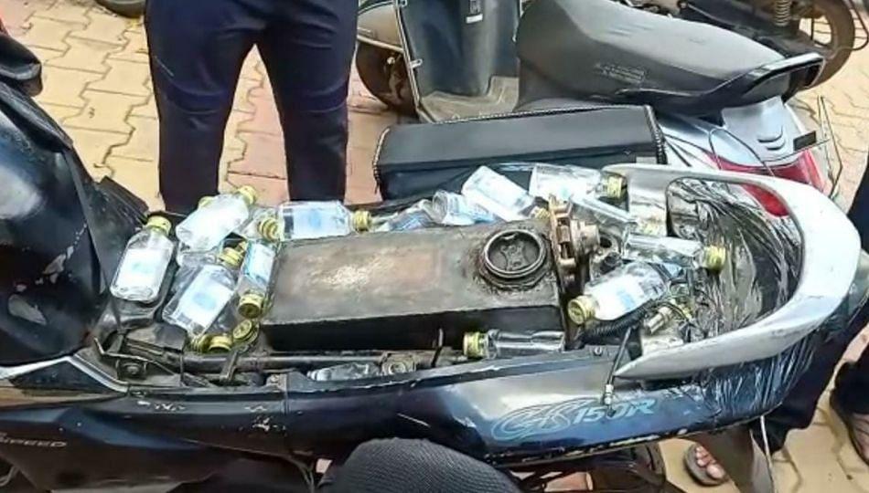 अरे देवा! दुचाकीच्या पेट्रोल टाकीतून दारुच्या बाटल्यांची तस्करी