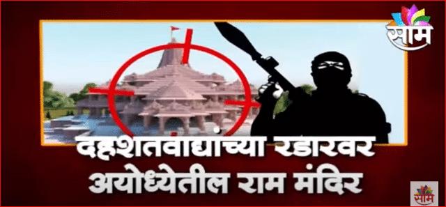 दहशतवाद्यांच्या रडारवर अयोध्येतील राम मंदिर मात्र, NSGनं उधळला दहशतवाद्यांचा कट