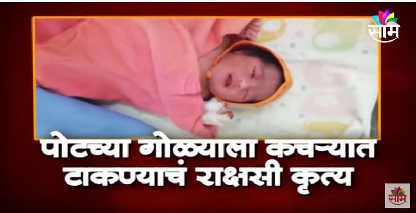 VIDEO   मिरजेत कचऱ्याच्या ढिगाऱ्यात 4 दिवसांचं नवजात अर्भक