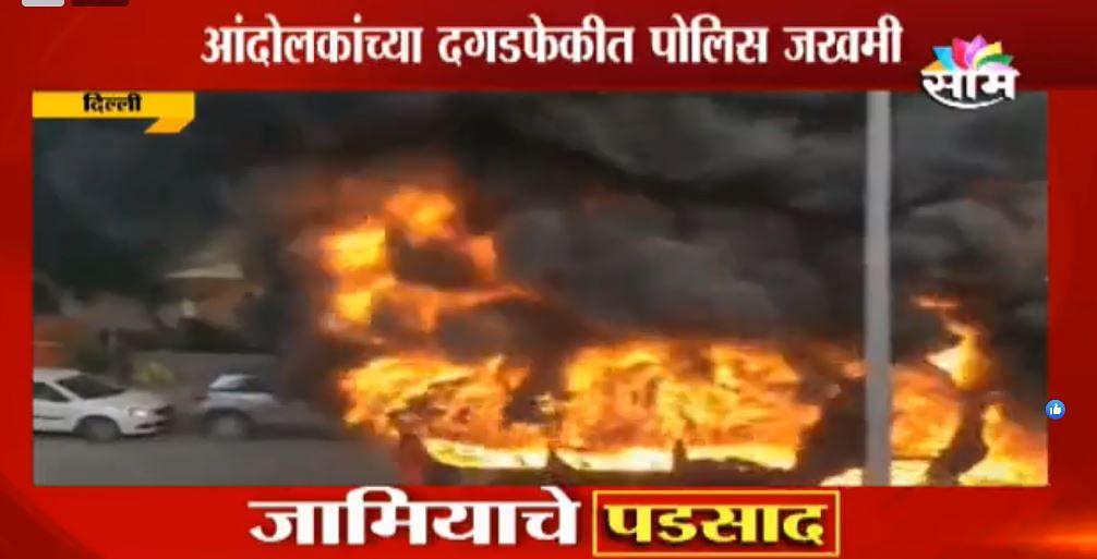नागरिकत्व कायद्यावरुन दिल्लीत हिंसक आंदोलन, सर्वत्र आंदोलनाचे पडसाद