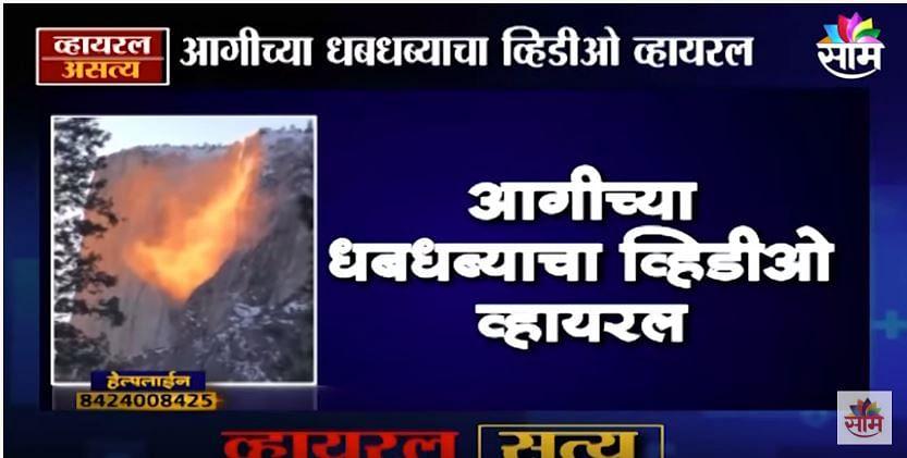 VIDEO | डोंगरावरून वाहतोय आगीचा धबधबा ?