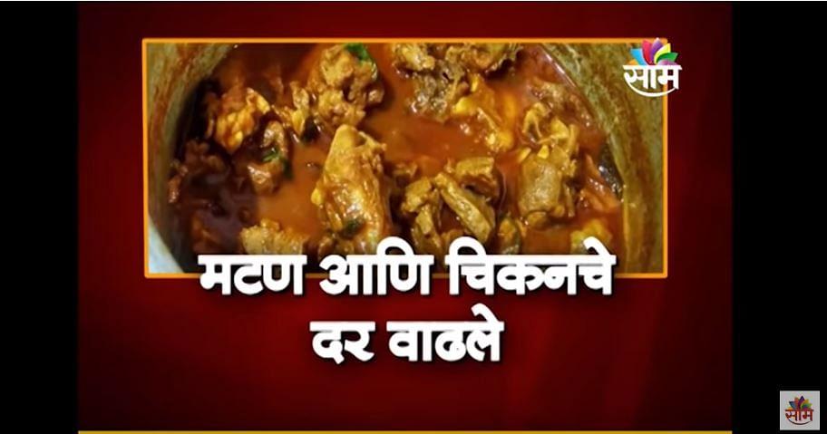 VIDEO | मटण खाणाऱ्यांच्या खिशाला चाट, गावरान कोंबडीही महागली