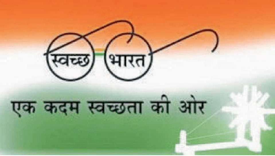 अमेरिकेत 'स्वच्छ भारत'चा डंका