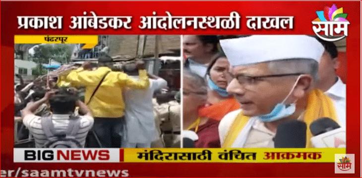 VIDEO | विठ्ठल मंदिर प्रवेशासाठी वंचित बहुजन आघाडीचं आक्रमक आंदोलन