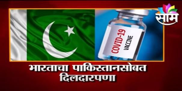 पाकिस्तानला साडेचार कोटी कोरोना डोस गिफ्ट,भारताचा पाकिस्तानसोबत दिलदारपणा